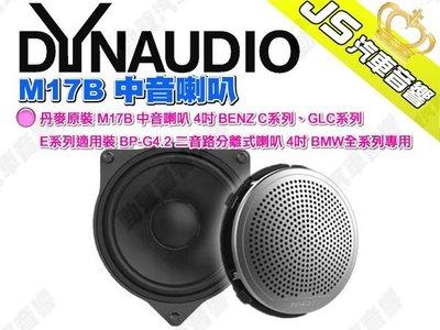 勁聲汽車音響 DYNAUDIO 丹麥原裝 M17B 中音喇叭 4吋 BENZ C系列、GLC系列、E系列適用