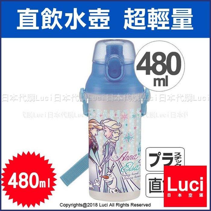 SKATER Disney 卡通 冰雪奇緣 雪的女王 保溫瓶 兒童 日本製 480ml 直飲水壺 日本代購