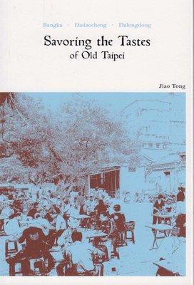 【一品軒】Savoring the Tastes of Old Taipei(味道臺北舊城區英文版)│觀光傳播局│二手書