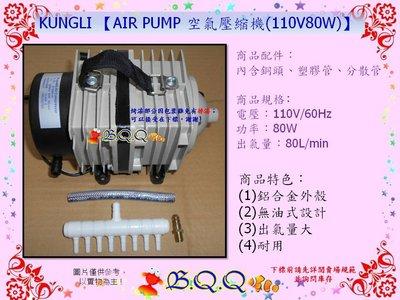 [B.Q.Q小舖]KUNGLI 【AIR PUMP 空氣壓縮機(110V 80W)】大型打氣幫浦/鼓風機