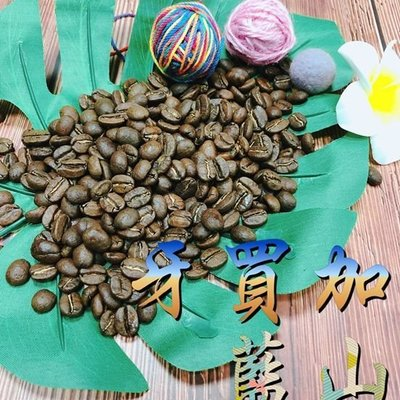 【莫瑞絲 】織夢咖啡 Knitting Dreams牙買加-藍山-半磅熟豆 新鮮研磨 自家烘焙 歡迎批發零售