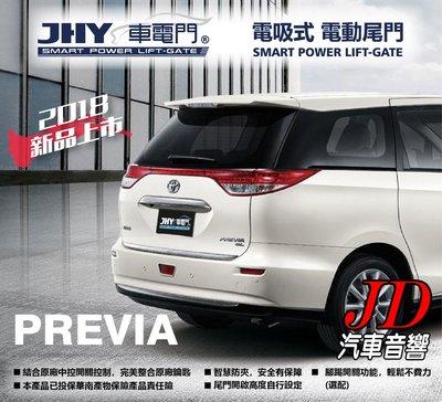 【JD 新北 桃園】JHY 車電門 TOYOTA 2007 PREVIA 電吸式 電動尾門 2018年新品上市 二年保固