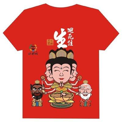 好神好話.斗姆元君.【KT148】好神化文創T恤.台灣正神T恤系列