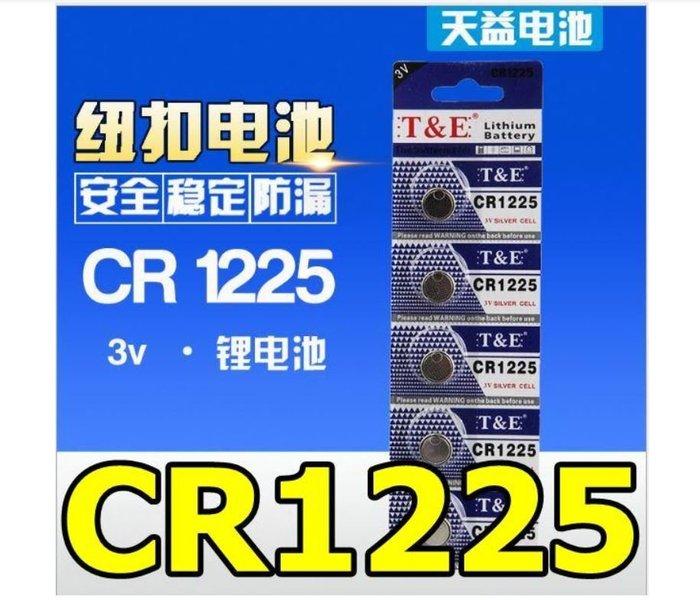 天益牌CR1225鈕扣電池3V/電子錶/車鎖匙/主機板/手錶/水銀電池/耳溫槍/汽車遙控器/計算機