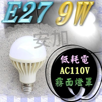 光展 E27 9W LED 球泡燈 白 LED省電燈泡 氣氛燈 檯燈 工作燈 霧面燈罩 室內照明 照明燈 陽台燈