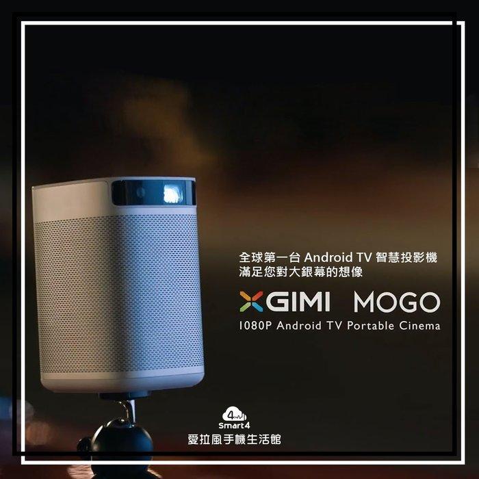 【台中愛拉風│智能3C配件】 XGIMI 智慧投影機 MoGo Pro Android TV 小型電影院 內建藍芽喇叭