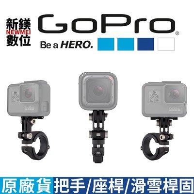 【新鎂-門市可刷卡】GoPro 系列 專業把手/座桿/滑雪桿固定座 AMHSM-001