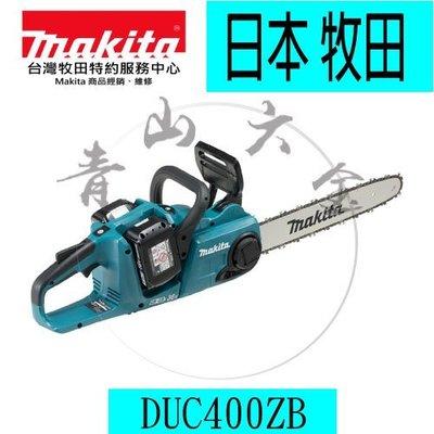 『青山六金』現貨 含稅 MAKITA 牧田 DUC400ZB 單主機 18V+18V=36V 16吋充電式鋰電 鏈鋸