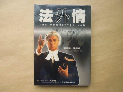明星錄*香港發行劉德華.葉德嫻主演(法外情)DVD全新未拆(m05)