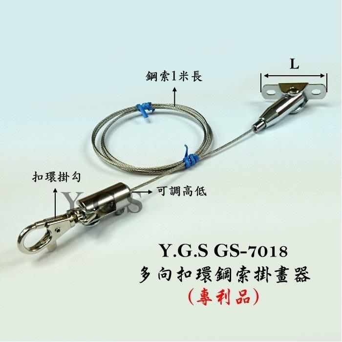 Y.G.S~掛畫軌道系列~GS-7018專利多向搖擺扣環鋼索五金掛畫器/吊畫/吊圖(鎖牆壁或天花板) (含稅)