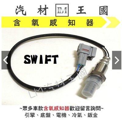 【LM汽材王國】含氧 感知器 SWIFT 混合比 O2 空燃比 感應線 感應器 鈴木 SUZUKI