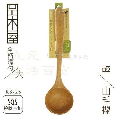 【九元生活百貨】9uLife K3725 輕全柄湯勺\大 山毛櫸 一體成型 菜匙 木湯匙 木湯勺 原木餐具