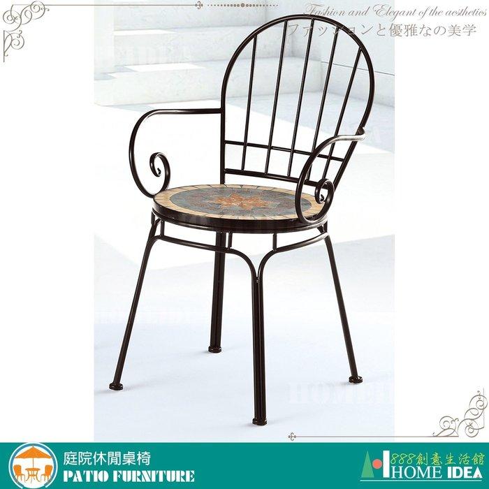 『888創意生活館』047-C648-2黑色馬賽克休閒椅$1,700元(26餐桌椅躺椅折合桌椅休閒椅)高雄家具