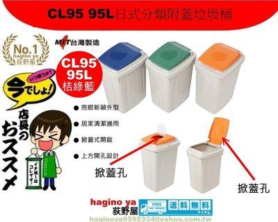 荻野屋/三入組免運/CL95日式分類附蓋垃圾桶/垃圾桶/環保置物桶/掀蓋垃圾桶/1個入/CL-95 直購價