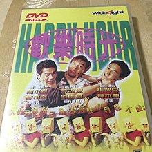 歡樂時光DVD 舊版