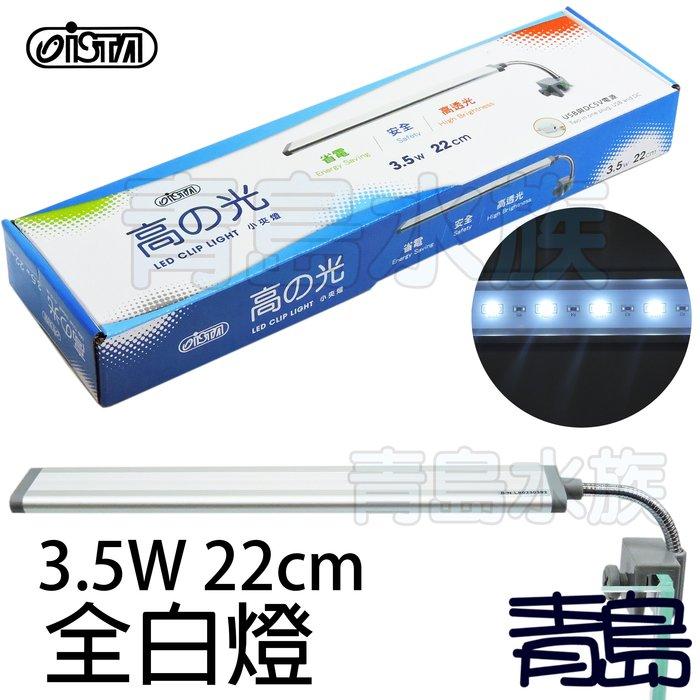 B。。。青島水族。。。EL-597台灣ISTA伊士達-高之光 LED 小夾燈USB/DC共用==22cm/3.5W/白燈