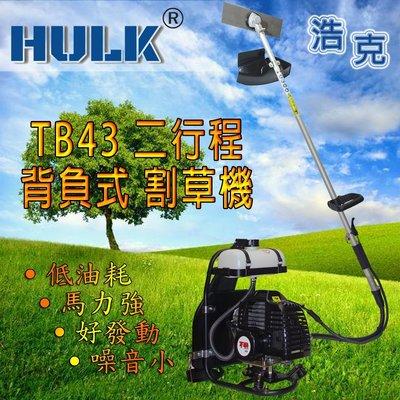 【新宇電動五金行】HULK 浩克 TB43 二行程 割草機 軟管割草機 引擎割草機 除草機 背式割草機!特價