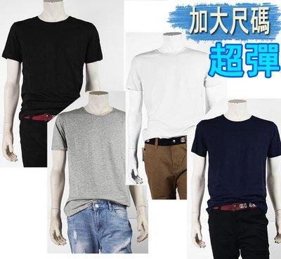 【肚子大】1901--加大尺碼-彈力素面T恤/黑灰白藍--超彈力超透氣