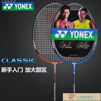 YONEX尤尼克斯羽毛球拍單拍yy耐打成人進攻型正品初學B7000/大笨鼠/