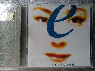 關淑怡 Shirley Kwan ezone 6曲 香港寶麗金CD e zone 薄荷氣味 心全蝕 大地之母 有歌詞