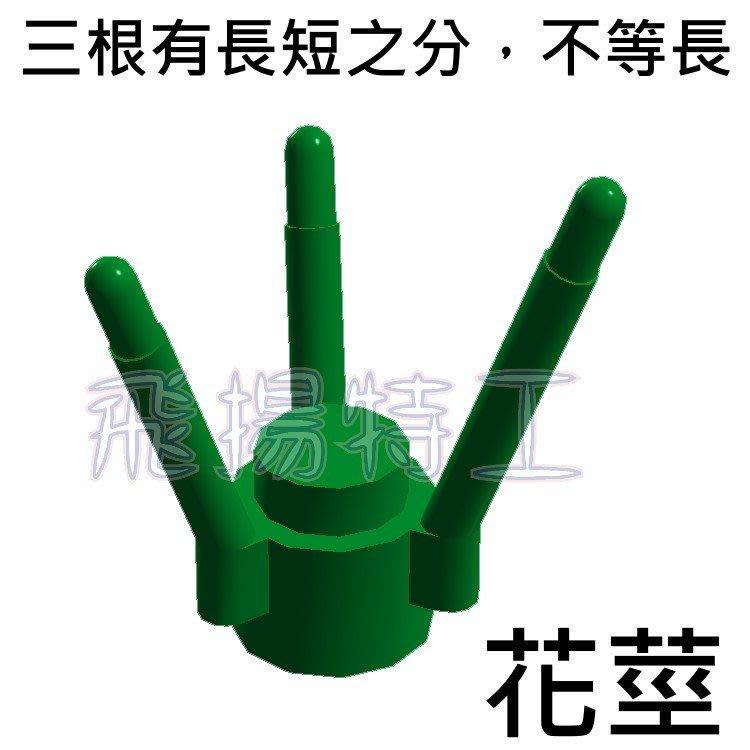 【飛揚特工】小顆粒 積木散件 SRE892 花莖 花朵 造景 景觀 植物(非LEGO,可與樂高相容)