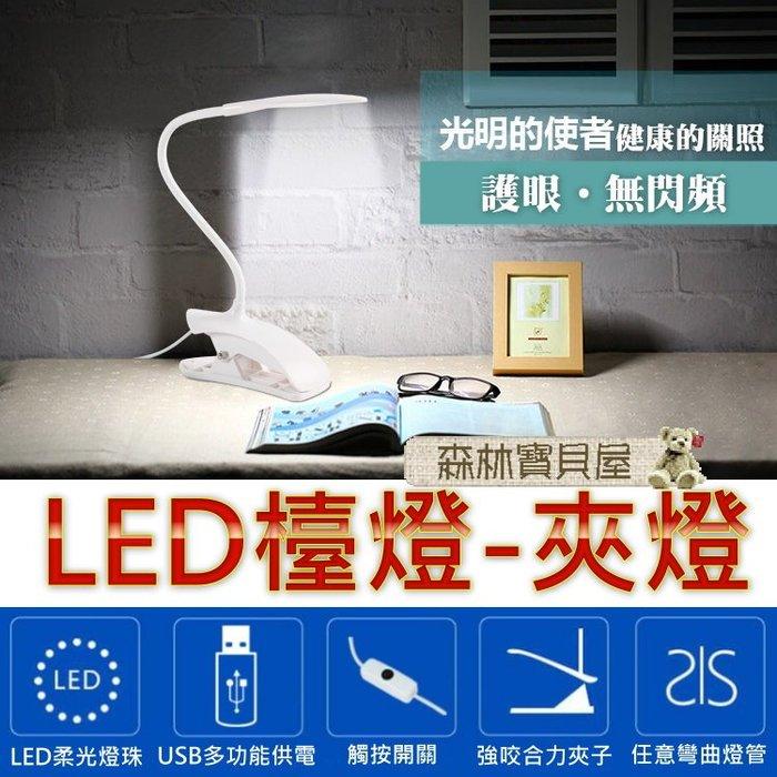 森林寶貝屋~LED檯燈/夾燈~USB檯燈~節能檯燈~床頭燈~護眼學習檯燈~學生書桌燈~可彎曲蛇管~3色發售