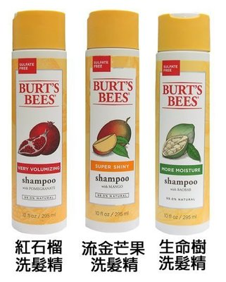 【彤彤小舖】Burt s bees 生...