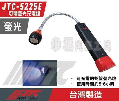 【小楊汽車工具】JTC 5225E 可彎螢光充電燈 蛇管 可彎 螢光修車 磁鐵 雙磁鐵 LED 充電 工作燈