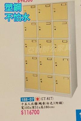 亞毅 塑鋼15人衣櫃塑鋼15門衣櫥 黃色內物櫃 白色置物櫃 附鎖非密碼鎖 可客製化 信箱鞋櫃不怕水