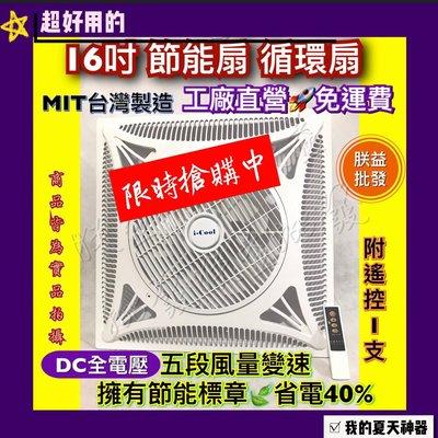 【朕益批發】MYDC 16吋 DC馬達節能扇 坎入式電風扇 DC馬達循環扇 DC輕鋼架循環扇 DC馬達電扇 省電循環扇