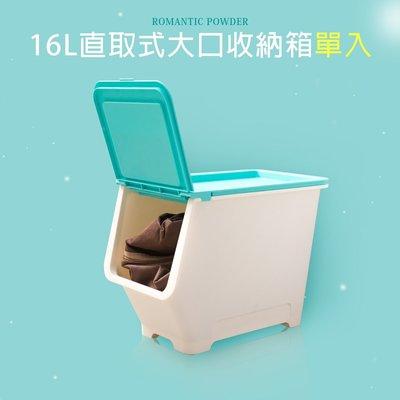 收納箱【小型單入】直取式大口夢幻藍收納箱【架式館】LV5001/玩具箱/塑膠箱/整理箱/衣物收納/置物櫃/自由堆疊