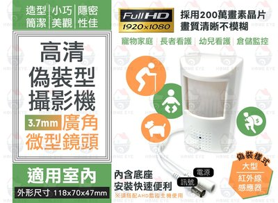 【 大款 】 現貨 AHD 1080P 高清 200萬畫素 針孔 廣角鏡頭 偽裝型 熱感PIR型 監視器 監控 攝影機