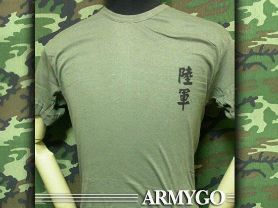 【ARMYGO】舊式陸軍草綠內衣