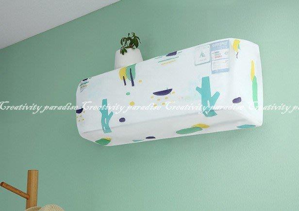 【空調防塵罩】小中大 分離式冷氣機防塵套 掛式全包印花PEVA空調罩☆精品社