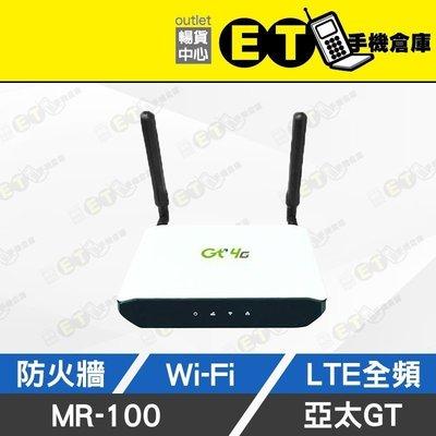 ☆ET手機倉庫5館☆熱銷發行!亞太GT MR-100 無線路由器(LTE全頻、WIFI分享器、VoIP、無線分享器)