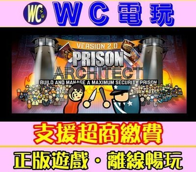 【WC電玩】PC 監獄建築師 全DLC Prison Architect Standard STEAM離線版