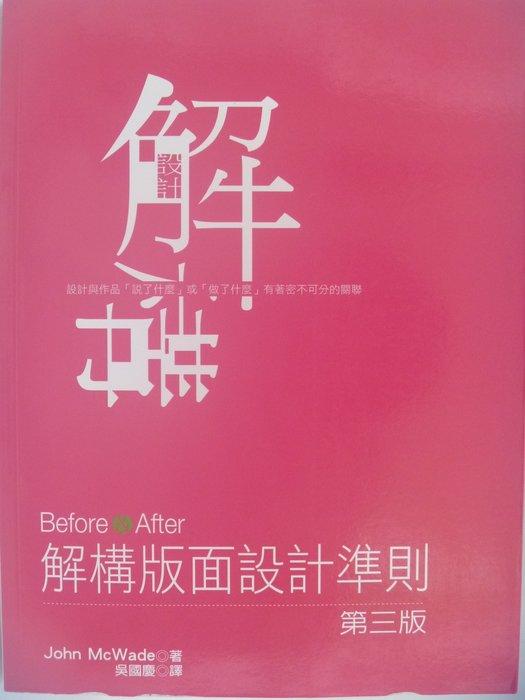 【月界二手書店】Before&After-解構版面設計準則-第三版_Jone Mcwad_原價450 〖美工設計〗AHJ