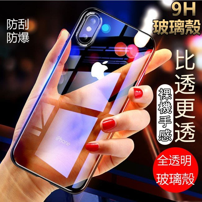 一體 玻璃殼 極光 氣墊 氣囊 玻璃軟殼 iPhone 11 pro max xs xr 7 8 SE2 保護殼 手機殼