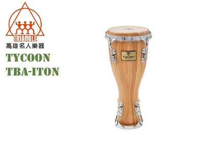 【名人樂器】Tycoon TBA-ITON 康加鼓