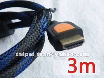 數位超高畫質 HDMI 線 3公尺 1080p 鍍金接頭 防塵套 雙磁環 1.3版 3米 3M  DTS-HD 桃園市
