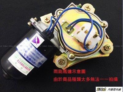 938嚴選 SUZUKI SOLIO  外匯整新品 雨刷馬達 4Pin 馬達 電機