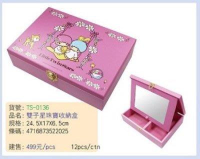 4165本通 板橋店  雙子星 KIKILALA TS-0136 珠寶盒 收納盒 4716873522025