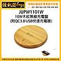 怪機絲 JUPW1101W 10W木紋無線充電盤 附QC3...
