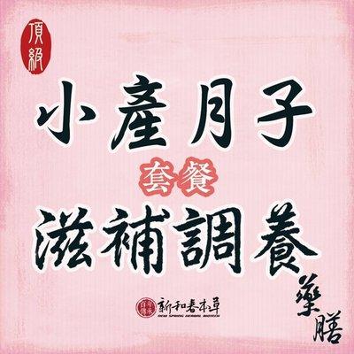 頂級小產月子套餐【新和春本草】【新和春中藥房】