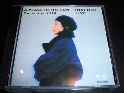 CD-IMAI MIKI/A PLACE IN THE SUN LIVE/片如新,含側標