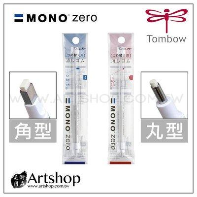 【Artshop美術用品】日本 TOMBOW 蜻蜓 MONO zero 筆型細字橡皮擦替芯 (丸型) (角型)