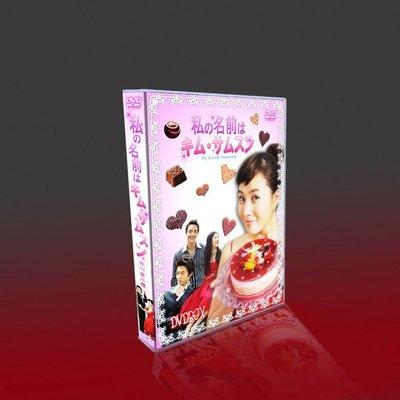 【優品音像】 經典韓劇 我的名字叫金三順TV+特典 金宣兒/玄彬 8DVD 精美盒裝