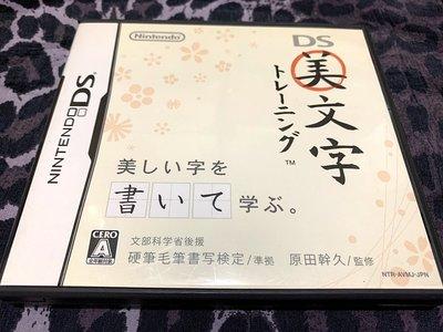幸運小兔 NDS遊戲 NDS 美文字訓練 任天堂 2DS、3DS 適用 F6