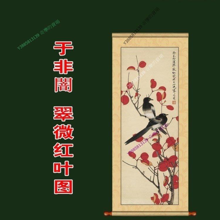 【46*153cm】【卷軸畫】于非闇 翠微紅葉圖 字畫 已裝裱國畫客廳裝飾畫商務禮品【180820_168】