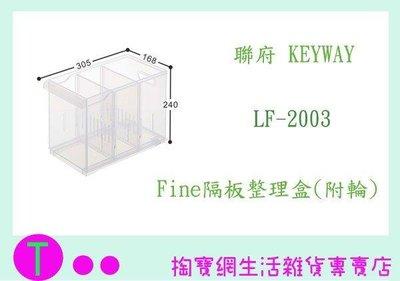 聯府 KEYWAY Fine隔板整理盒(附輪) LF2003 LF-2003 (超取損壞無法退貨)